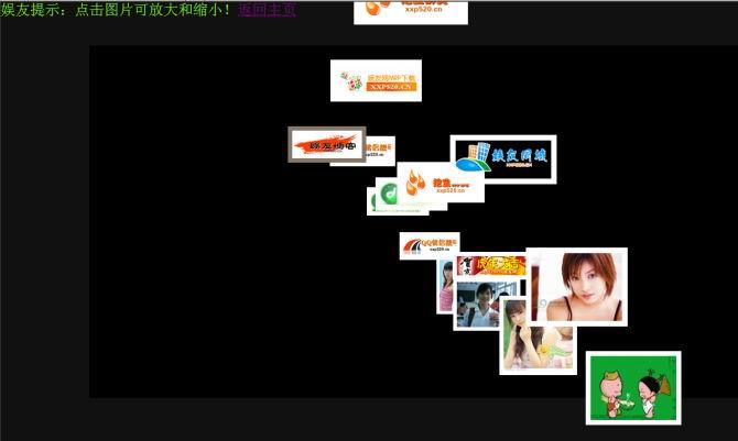 娱友在线网页3D图片特效