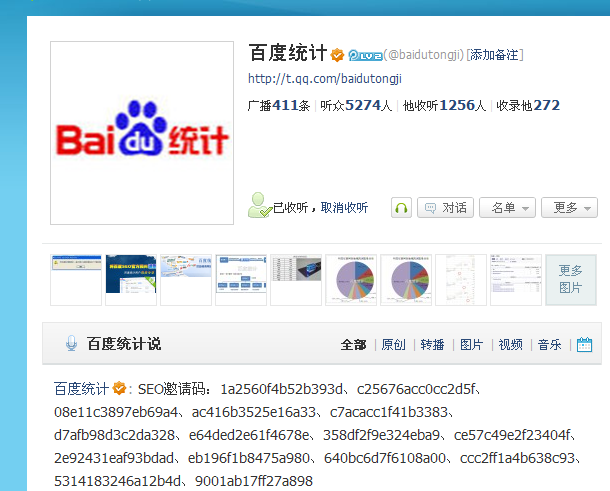 百度统计_官方微博