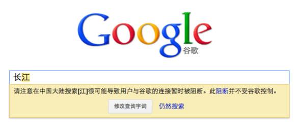 谷歌敏感词提示服务