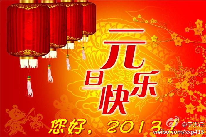 2013元旦快乐
