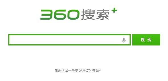 360搜索今日启用正式独立域名