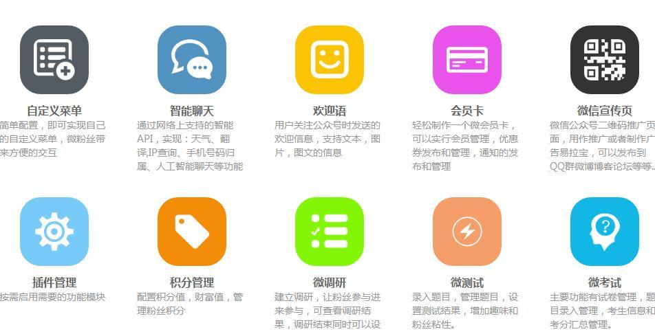 微信开发免费系统