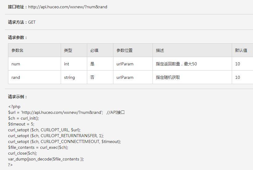微信开发API数据