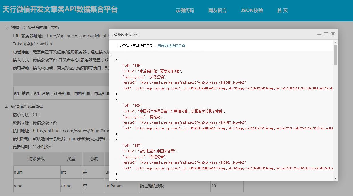 天行微信数据API网站上线