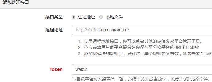 微信API调用