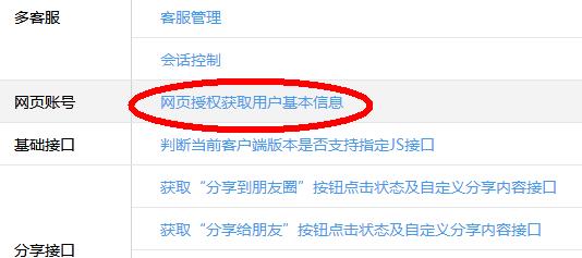 已经通过微信认证的朋友,可以在微信公众号管理后台-开发者中心-接口权限表,找到(网页授权获取用户基本信息):