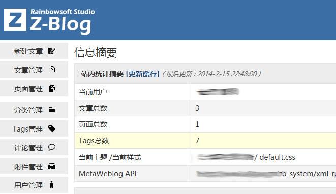 zblog发布新版并公测