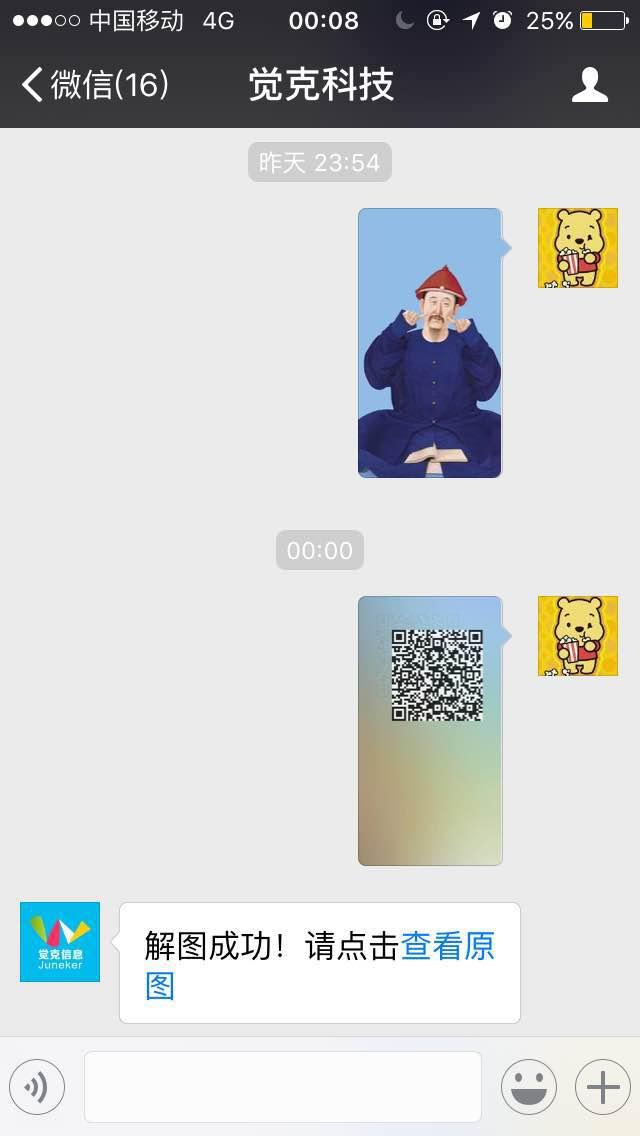 微信模糊图片的另类玩法