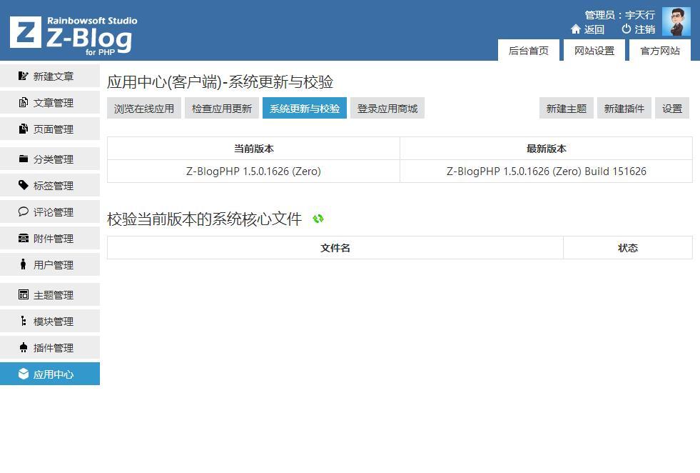 博客系统升级到ZblogPHP1.5Zero