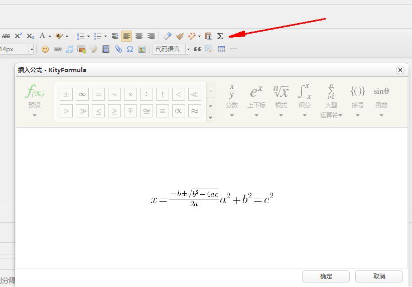Zblog—KityFormula公式编辑插件