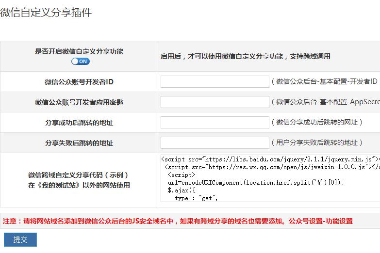 Zblog微信JSSDK自定义分享插件