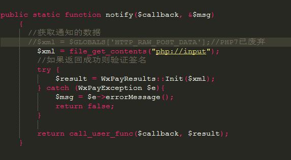 PHP7下微信开发及支付等回调失败