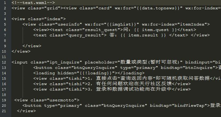 5,在tianapi.wxml编写前台的表现层代码