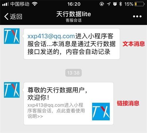 微信小程序客服会话