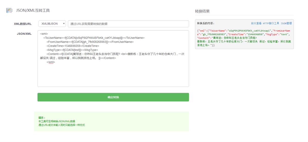 JSON_XM互转工具