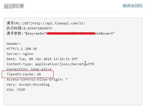 天行数据增加header头部信息TianAPI-Cache