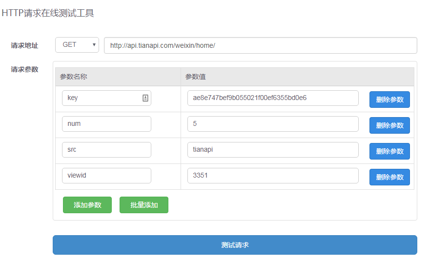 天行数据微信主页接口支持输出全文数据