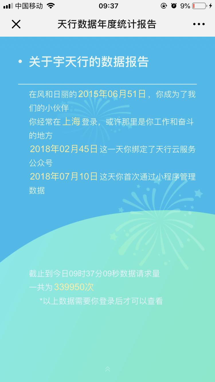 2018年度天行数据暨互联网用户统计报告