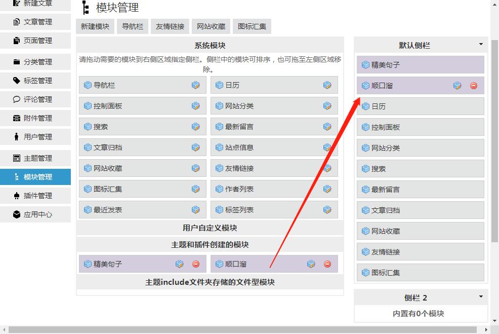 增加发布几个Zblog小插件