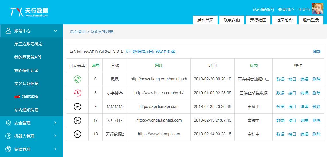 天行数据增加网页转API功能