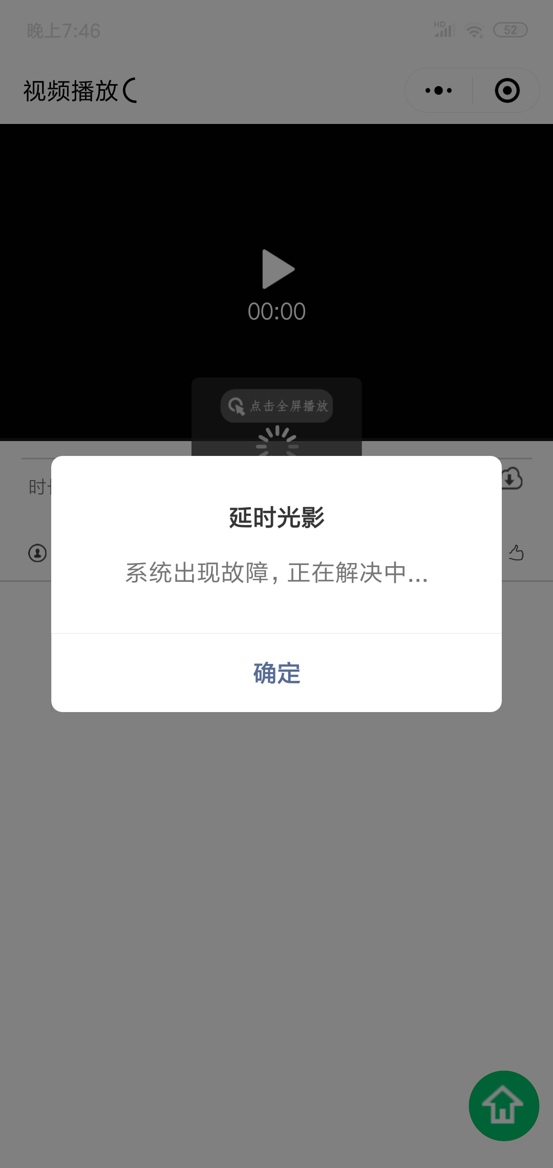 微信小程序部分安卓机型访问https失败问题