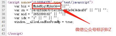如何获取微信公众号标识(biz值)