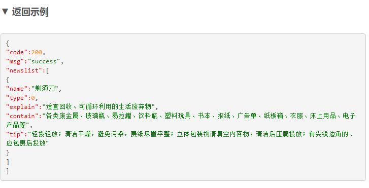 天行数据上线垃圾分类接口及示例小程序