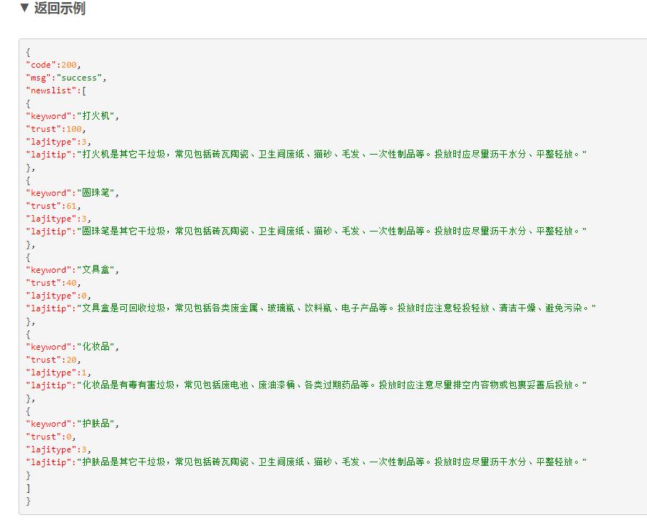 垃圾分类图像识别API接口,小程序源码