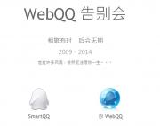 WebQQ即将停止服务:相聚有时 后会无期