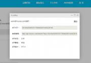 天行微信API数据升级个人中心