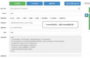 微信调试、生成菜单、生成模板主页功能上线