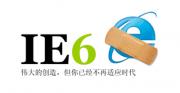 提示用户升级IE6浏览器的办法