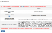 Zblog百度分享HTTPS化插件