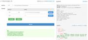 Web接口基础知识:GET和POST两种请求方法的区别