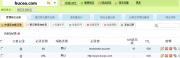 godaddy域名更换DNS到dnspod的方法