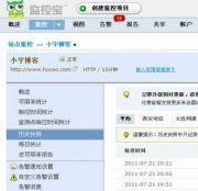 建站必备-免费的网站状态监控服务