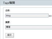 zblog的Tags列表中文URL地址优化问题
