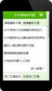 小宇博客的WebApp体验